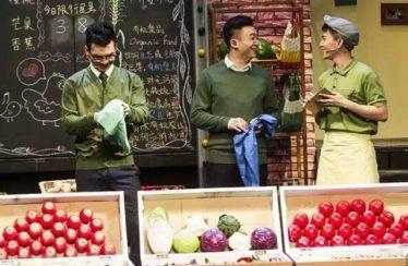 音乐剧《番茄不简单》首演 讲述年轻人创业故事