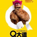 《Q大道》中文版