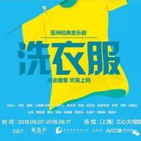 《洗衣服》中文版