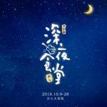 《深夜食堂》中文版