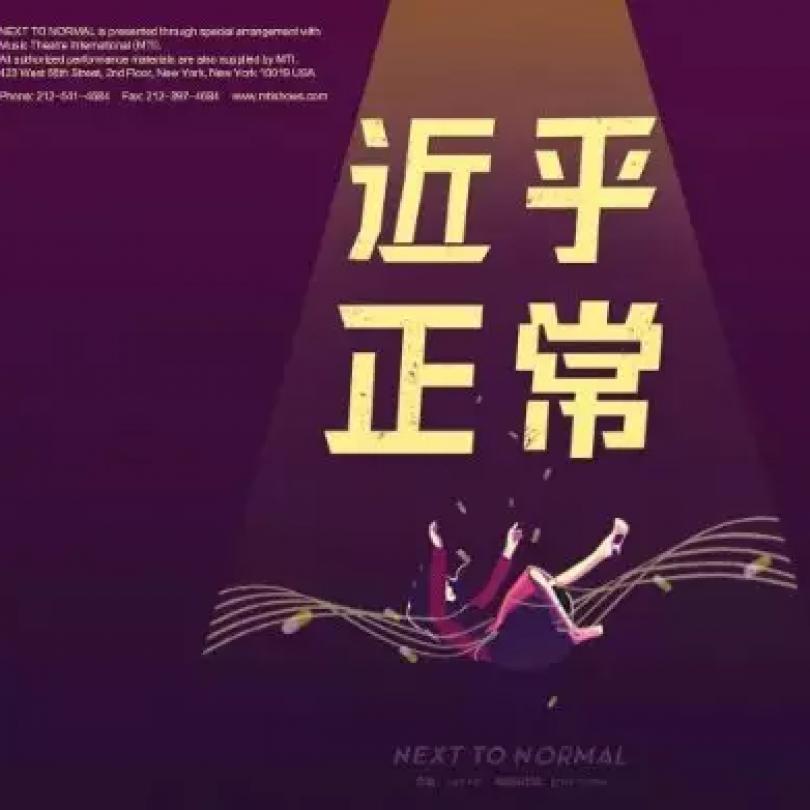 新剧预告!百老汇音乐剧《近乎正常》中文版8月3日在北京震撼首演