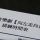 【苏打绿】weekly49 机密音乐剧《向左走向右走》排练花絮