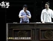 中医题材音乐剧《高手》说唱片段