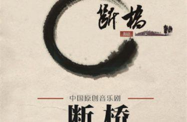 上海早晨-音乐剧《断桥》:守望半个多世纪的爱情