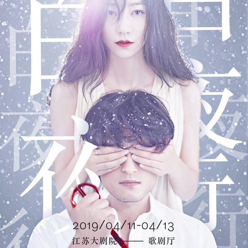 资讯   《白夜行》南京站情人节浪漫开票