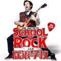 《摇滚校园》(School of Rock )
