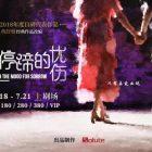 资讯 | 音乐剧《马不停蹄的忧伤》第二季即将开票,宣传片首发