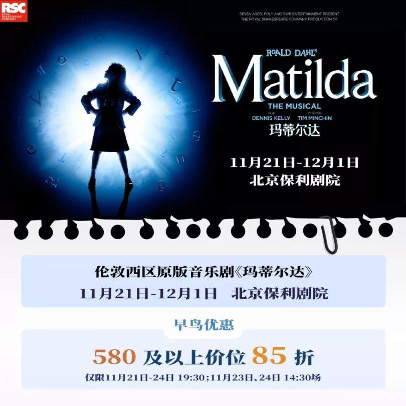 资讯 | 英国国宝级音乐剧《玛蒂尔达》北京站开票