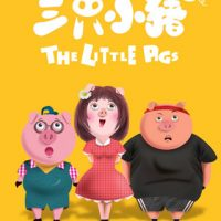 《三只小猪》(The Little Pigs)