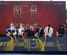资讯 | 中文原创音乐剧《图兰朵》新闻发布会举行