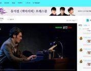 i攻略 | 出国看剧必备的网站购票指南——韩国篇