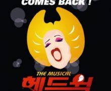 资讯 | 音乐剧《Hedwig》韩语版于今日公开了19季度的演员阵容。
