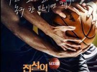 9月再度开演,《神奇篮球队》(전설의 리틀 농구단)将以新的面貌展现。