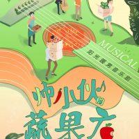 《帅小伙的蔬果店》中文版(曾用名:番茄不简单)