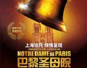 资讯 | 《巴黎圣母院》回归上海文化广场的演出即将开票