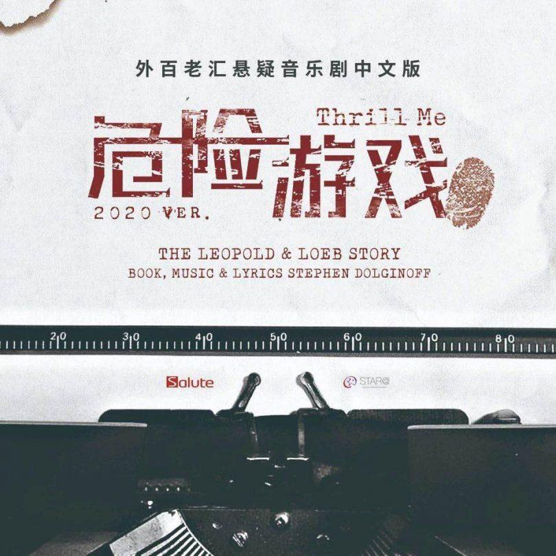 资讯 | 外百老汇经典之作《危险游戏》中文版复排演员开始招募