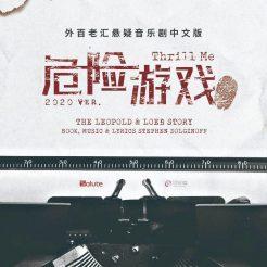 《危险游戏》中文版