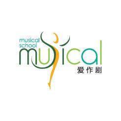 爱作剧Musical